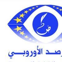Association - AL-MARSAD