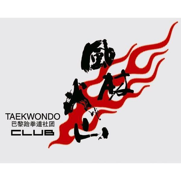 Association - Taekwondo Club Feng Lin Huo Shan