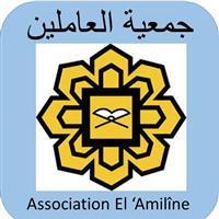 Association - El Amiline