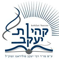 Association - KEIHILAT YAAKOV