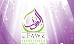 Association Musulmane de Thiais AL FAWZ