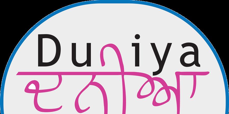 Adhésion 2019-2020 - Duniya the World of