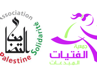 Soutenez Creative Girls Society - Association France Palestine Solidarité Versailles Yvelines