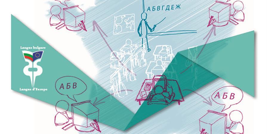 Participation à une conférence internationale - Association Langue bulgare, langue d'Europe