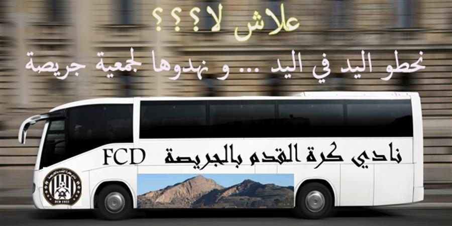 Corbillard Jerissa + Bus FCD  سيارة لنقل الموتى مجانا + حافلة للجمعية - Main dans la main pour la Tunisie
