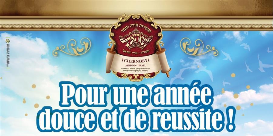 BENEDICTION DE L 'ADMOUR  POUR UNE  DOUCE ANNEE - ASSOCIATION FAISONS LE BIEN