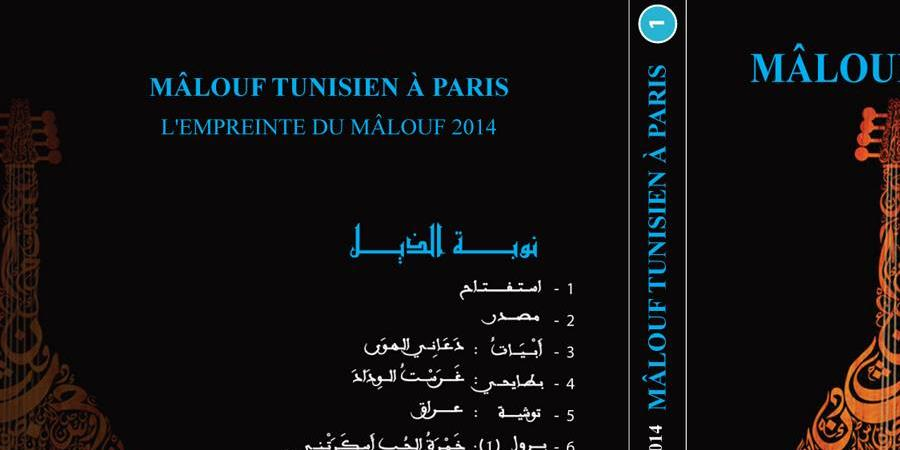 Mâlouf Tunisien Paris-DVD - Mâlouf Tunisien