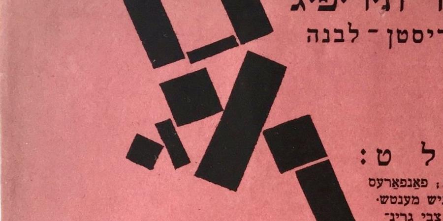 אינטענסיווער סעמינאַר מיט ד״ר קאַראָלינאַ שימאַניאַק - Maison de la culture yiddish - Bibliothèque Medem