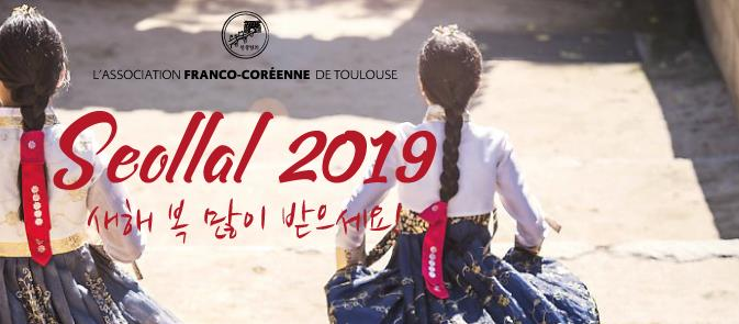 Seollal 2019 - 설날 - ASSOCIATION FRANCO-COREENNE DE MIDI-PYRENEES