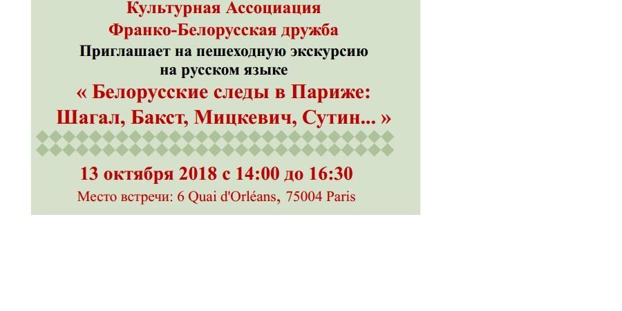 """Excursion """"Sur les traces des Biélorusses à Paris"""" en Russe - Association Culturelle Amitié Franco-Biélorusse"""