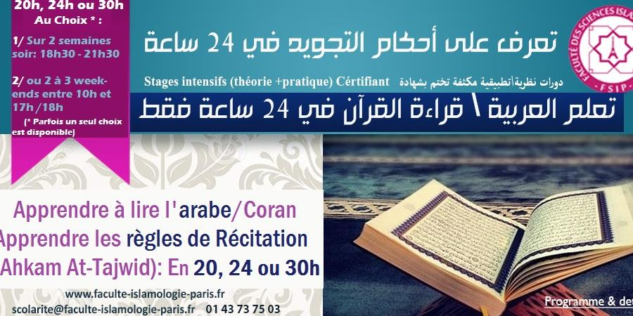 Initiation à la langue Arabe ou Récitation/ Tajwid en 20h, 24h ou 30h00 -