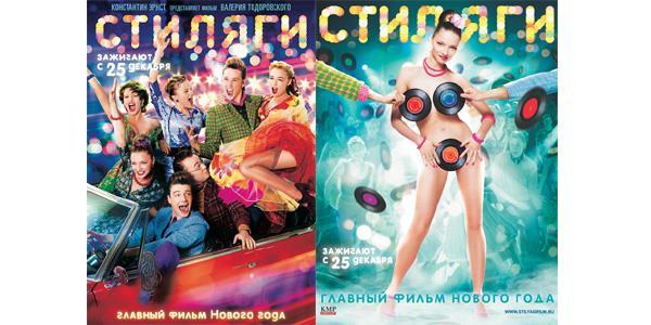 (Movie Nights #7) Hipsters (film musical russe inédit en France) - MAR 21/05 - TMLP Ciné Xanadu